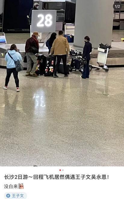吴子棋夫妇机场被偶遇,吴永恩搬行李,王子文拎包做甩手掌柜甜齁