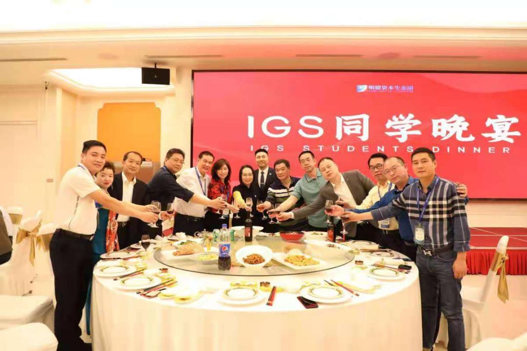「IGS同学会」毕业情不散,开启IGS后时代