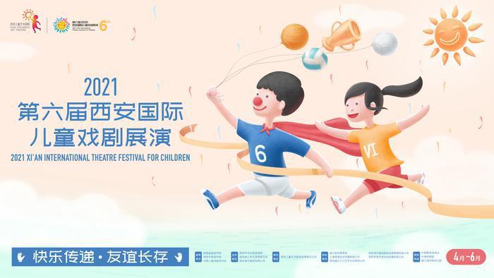 """第六届西安国际儿童戏剧展演揭开""""盖头"""""""
