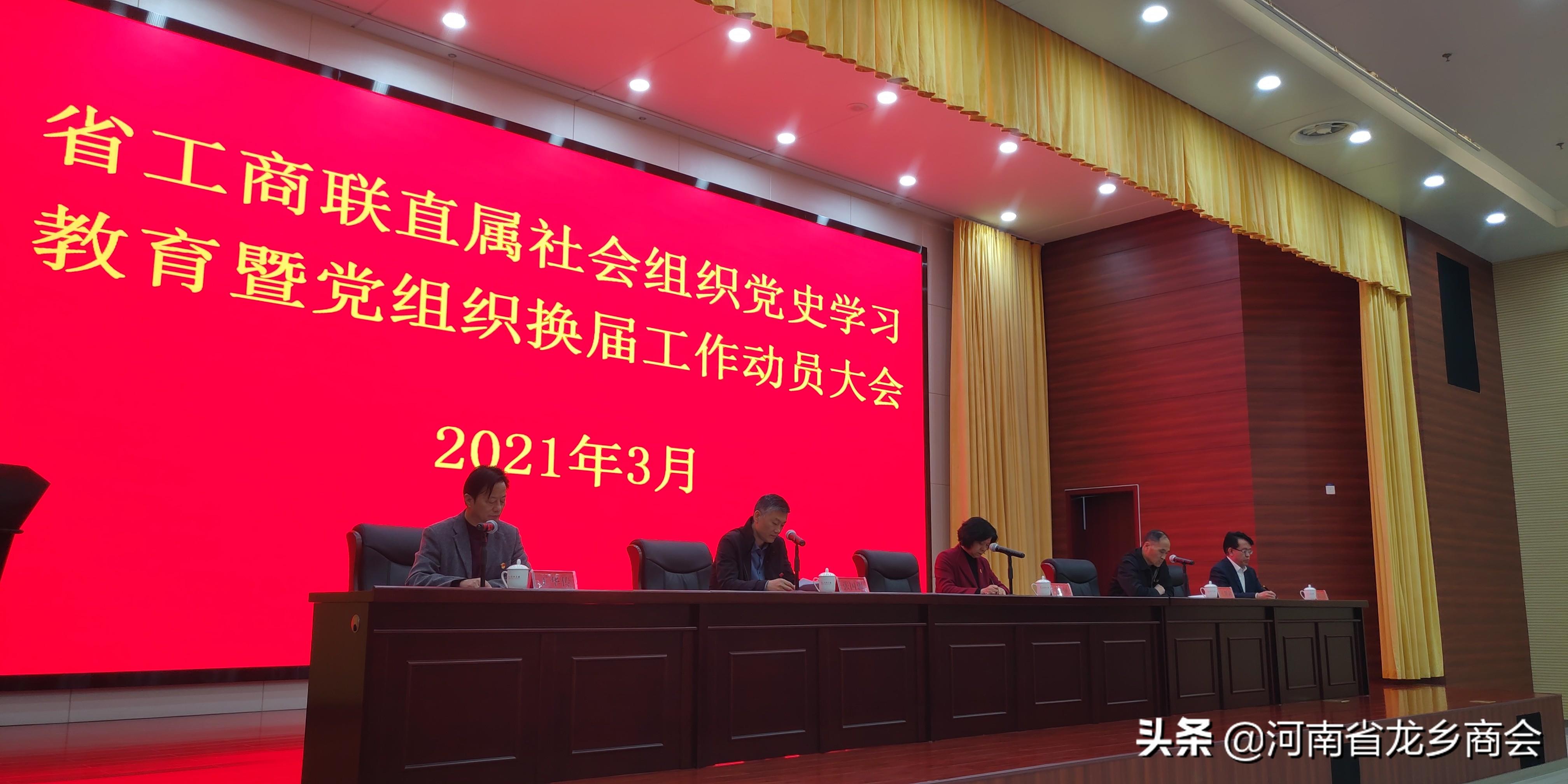 河南省龙乡商会参加省工商联组织召开的动员大会