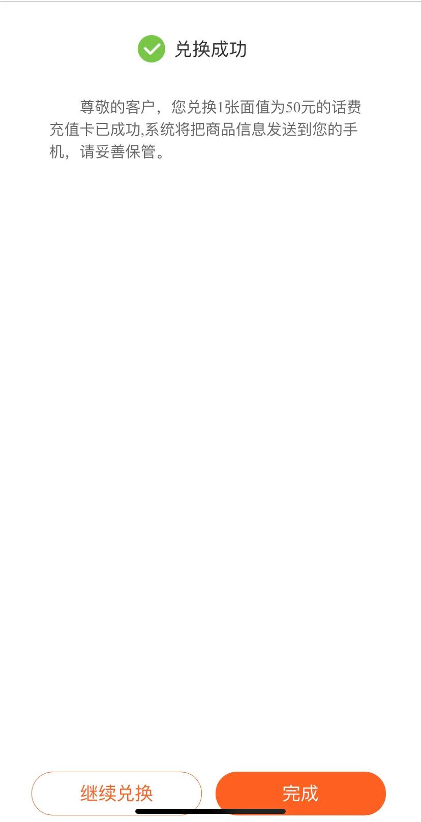 联通积分怎么兑换话费(发短信10010积分兑换话费)