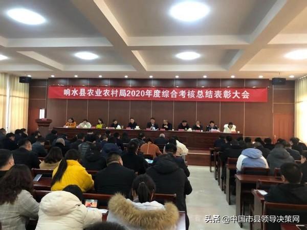 江苏响水县农业农村局召开2020年度综合考核总结表彰大会