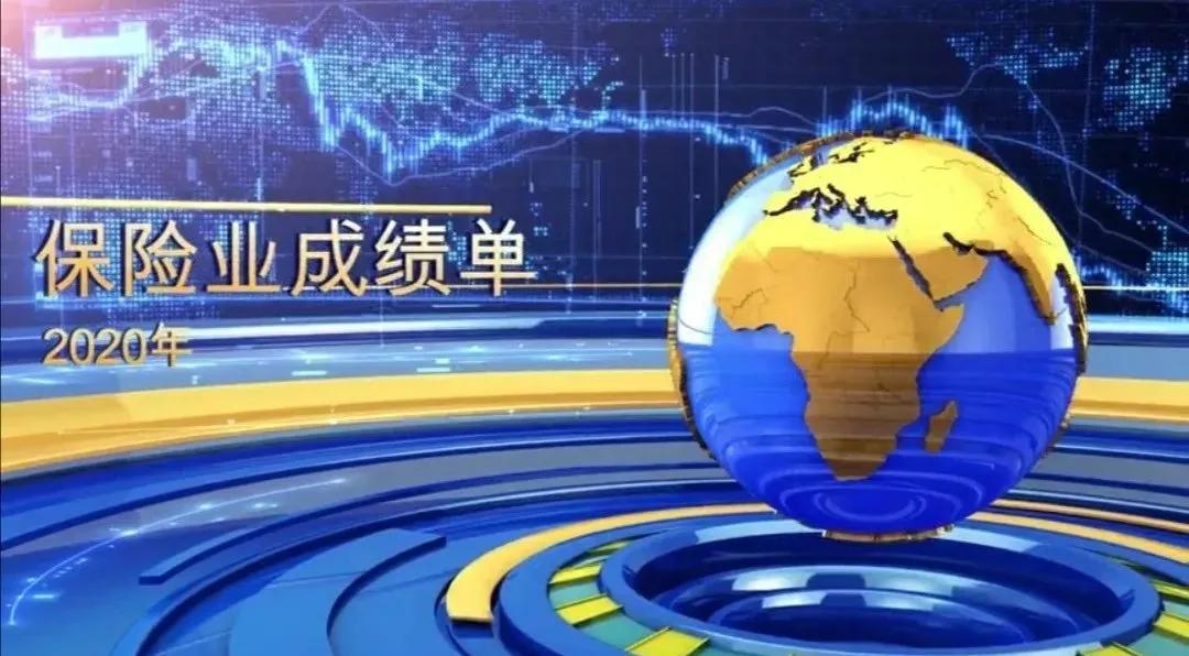 2020年中国保险业成绩单! 第1张