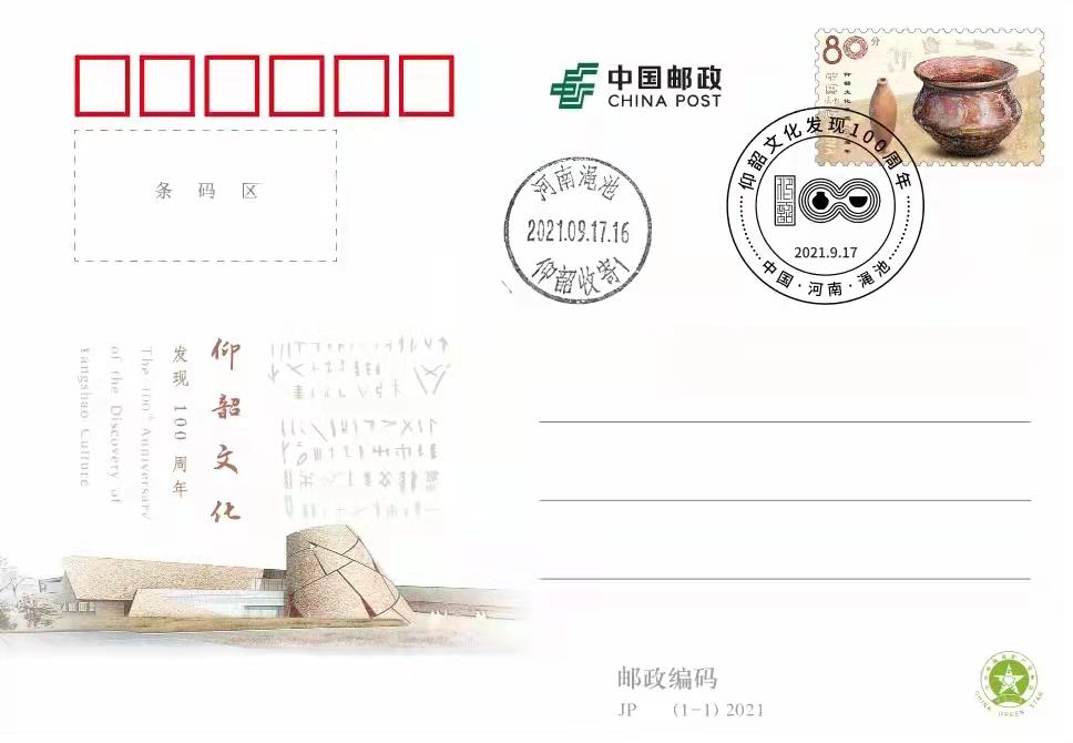 《仰韶文化发现100周年》纪念邮资明信片发行