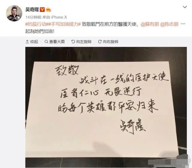 杨幂等明星手写加油为武汉助力,致敬一线全体工作者