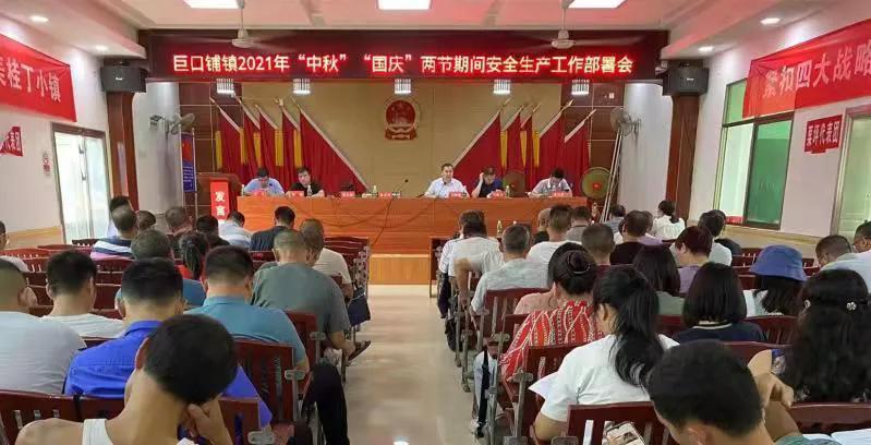 """新邵县巨口铺镇部署2021年""""中秋、国庆""""期间安全生产工作"""