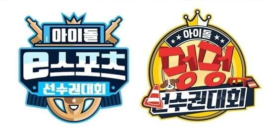 MBC偶运会中秋编排确定,超长特辑超下饭,电竞宠物任你选择