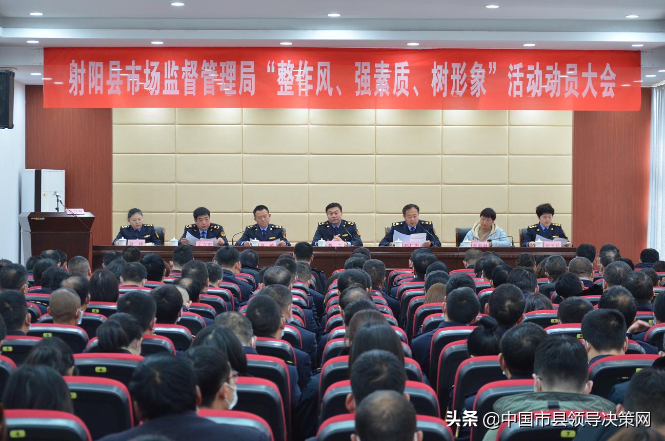 """江苏射阳县市场监管局部署开展""""整作风、强素质、树形象""""活动"""