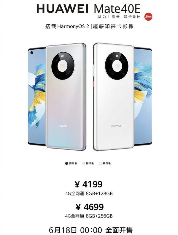 预装HarmonyOS代替安卓,华为4G Mate40 Pro难买