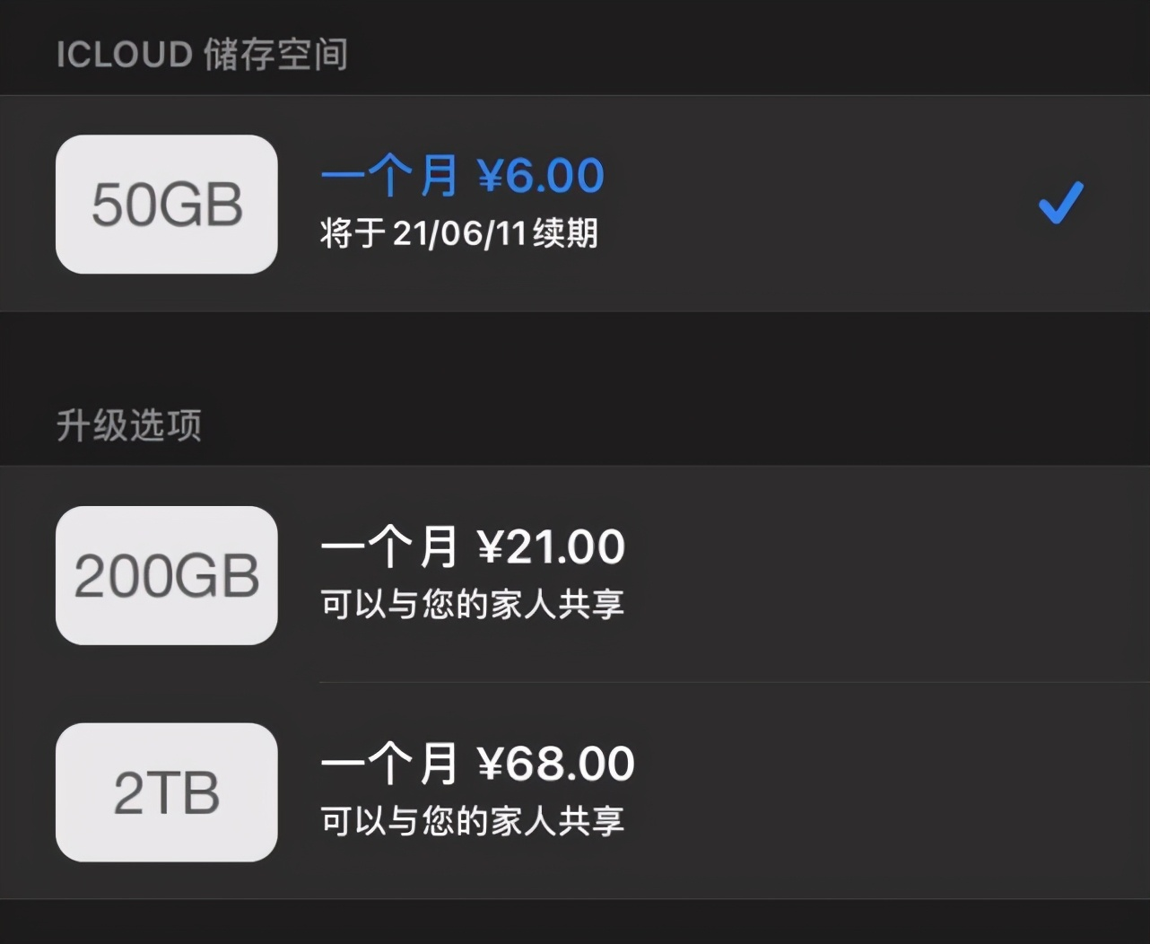 为什么很多人宁愿买512GB iPhone,也舍不得开iCloud 200GB?