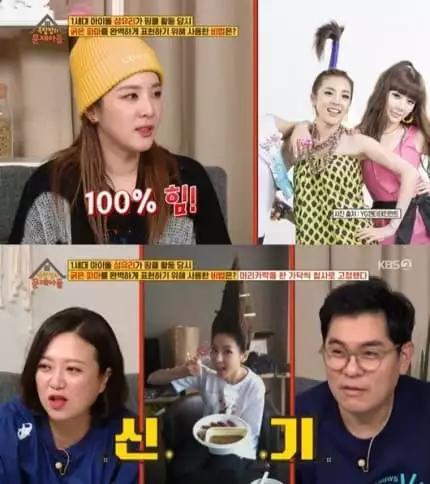 Dara节目爆料造型曾被某女团成员取笑?2PM泽演与她对比