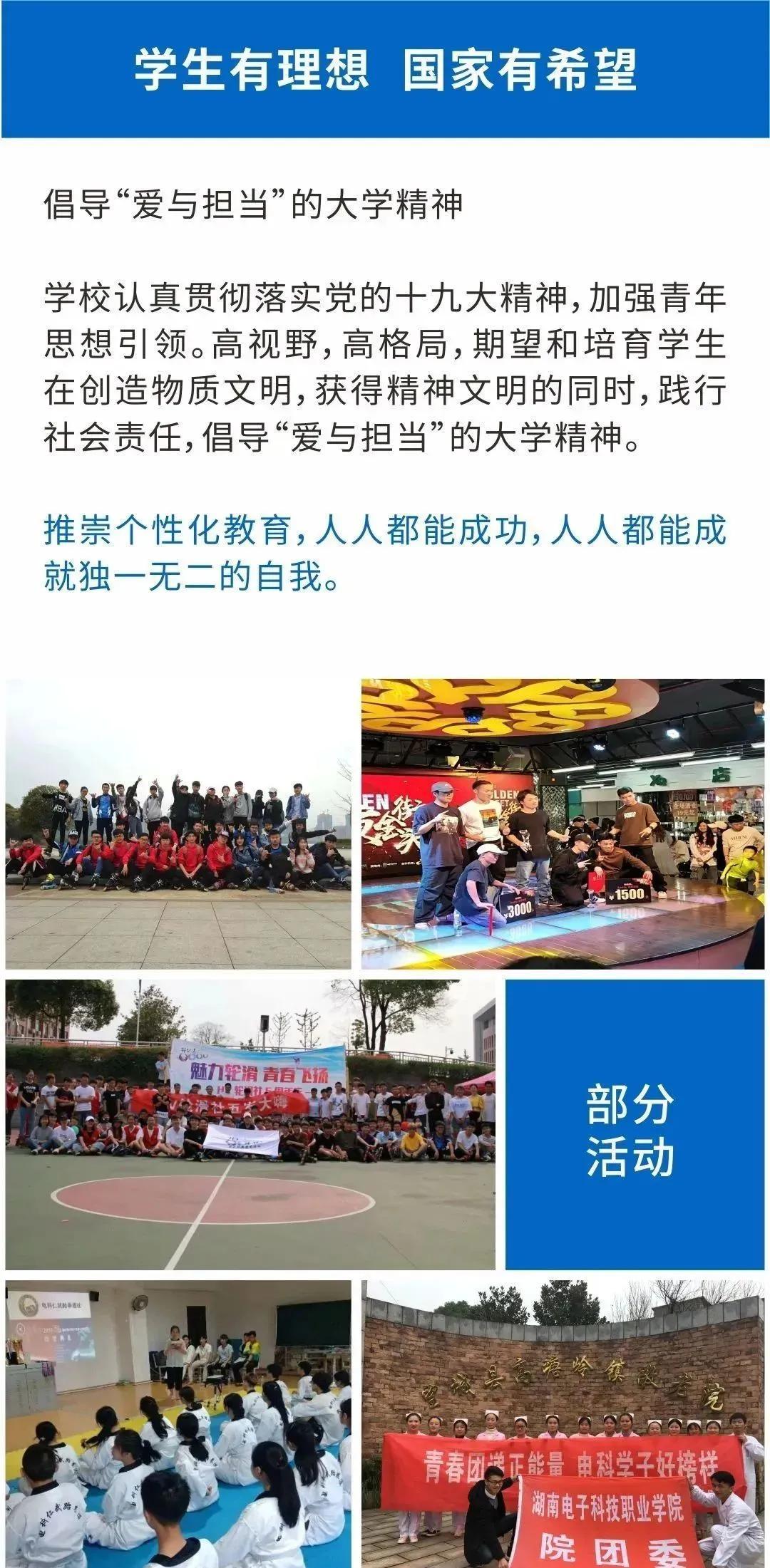 衡阳市亚洲十大信誉彩票平台对口单招学校——湖南电子科技职业学院