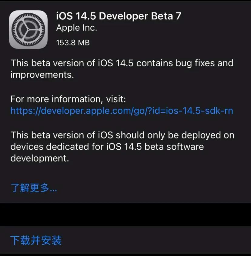 iOS14.5Beta7版本来了!性能有所提升!