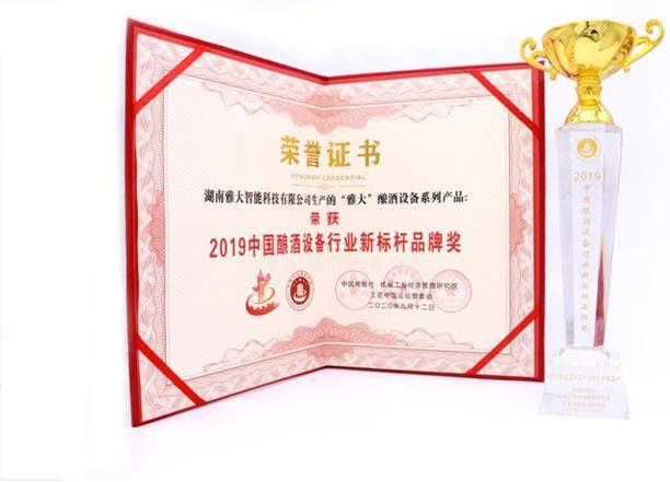 湖南雅大智能科技公司榮獲行業標桿年度人物兩項大獎