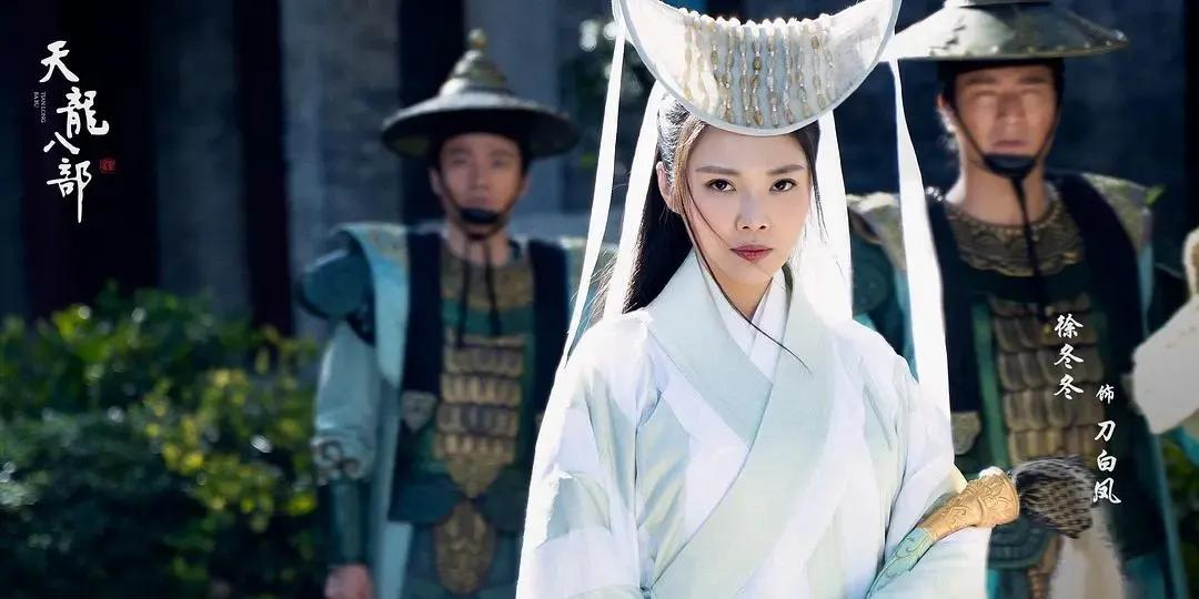 新版《天龙八部》开播,徐冬冬版段夫人成经典