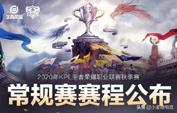 KPL秋季赛首周看点:AG和TS打响揭幕战,大鹅望复仇DYG