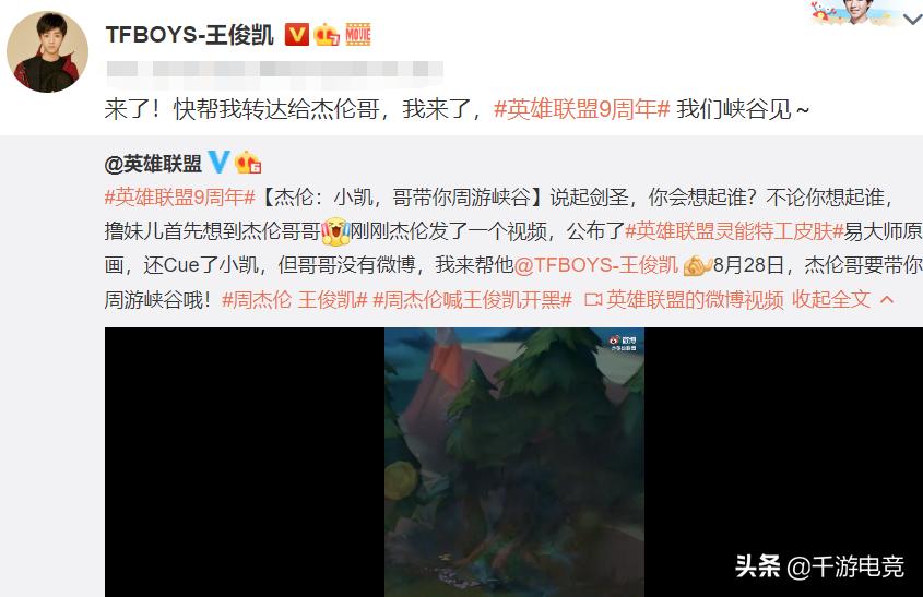LOL庆典迎来大咖,周杰伦王俊凯强势加入,周董剑圣还可不?