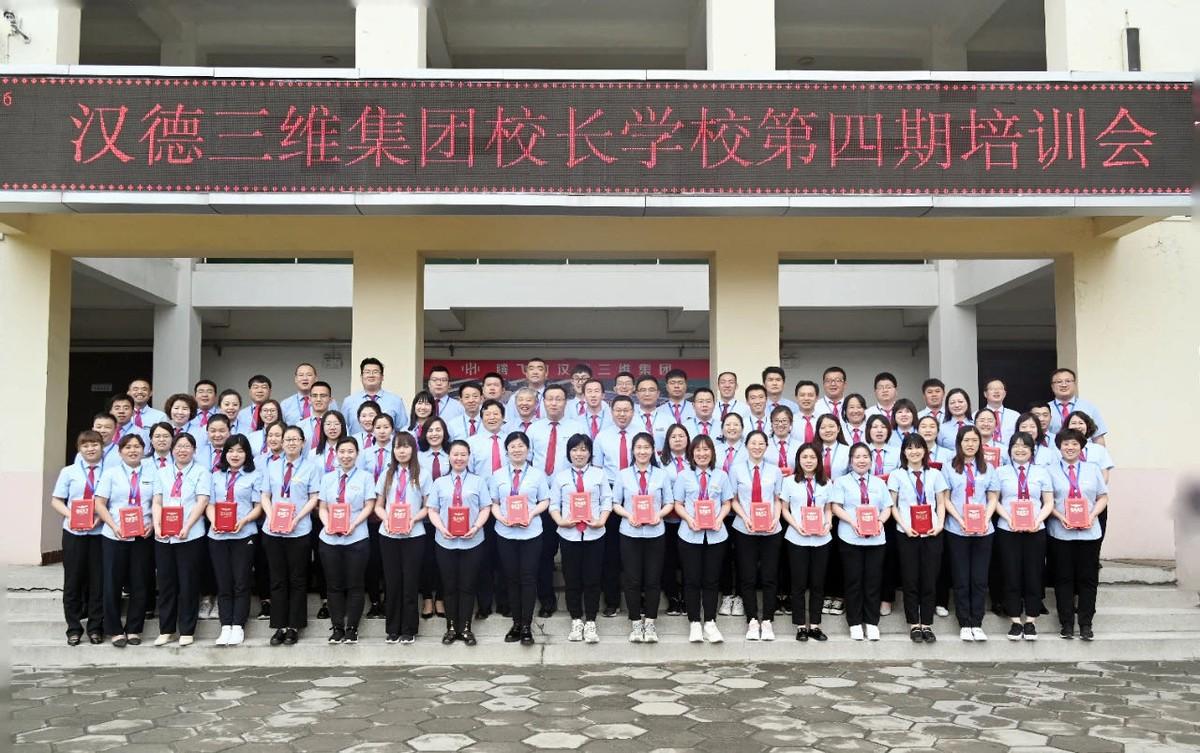 北京汉德三维集团校长学校第四期圆满成功
