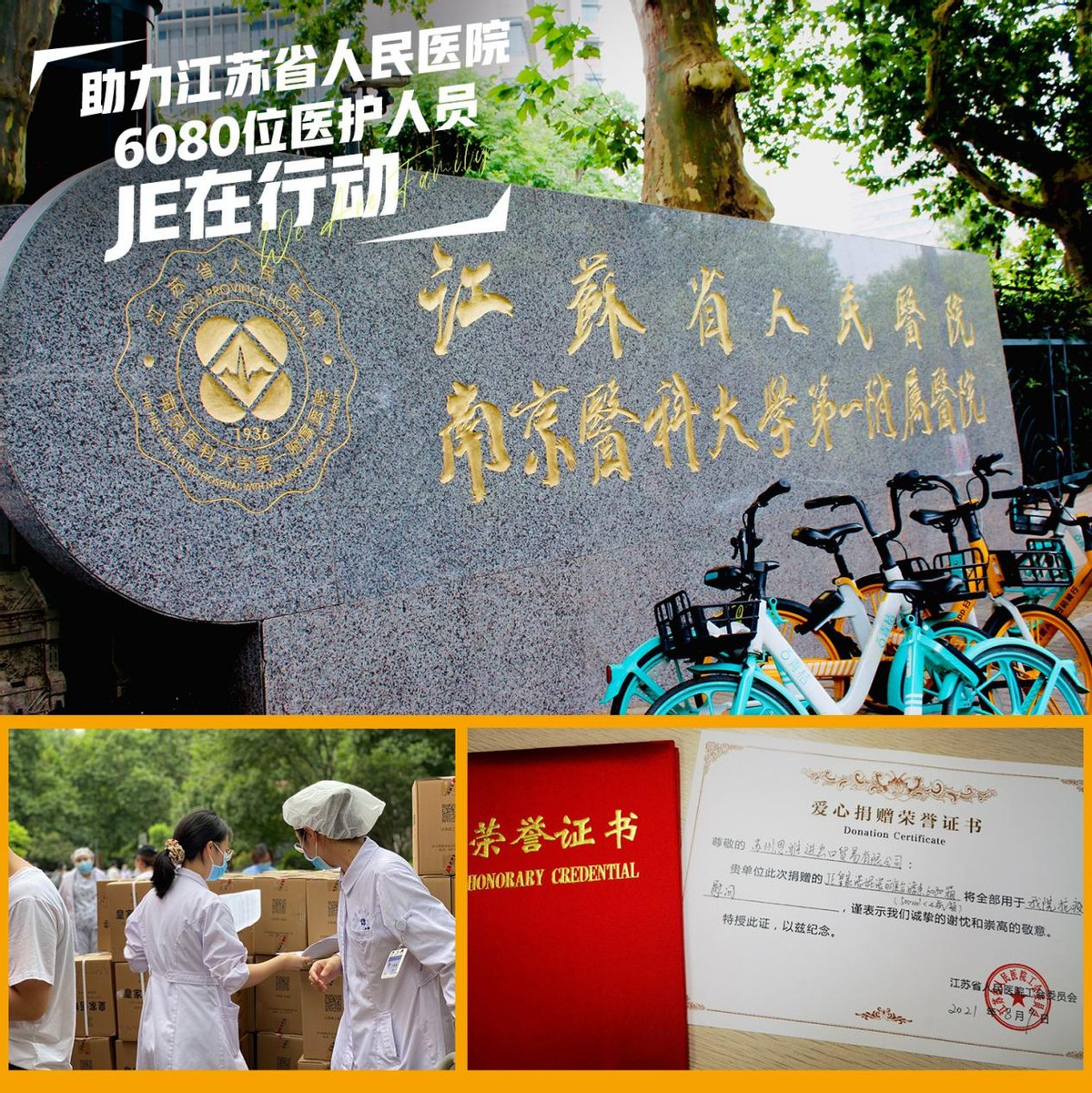 我虽然是外国人,但不是外人!外籍企业家崔珍琳女士声援南京战疫