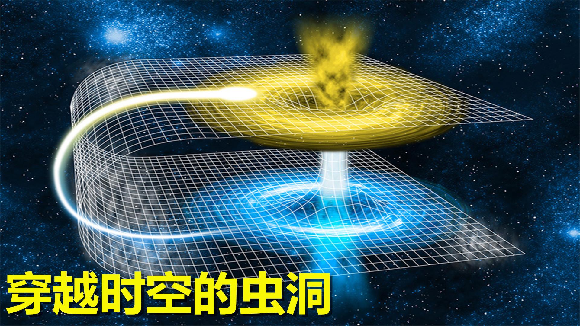 爱因斯坦提出的虫洞理论到底是什么?-第1张图片-IT新视野
