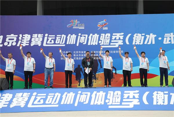 河北武强县举办2021京津冀运动休闲体验季活动