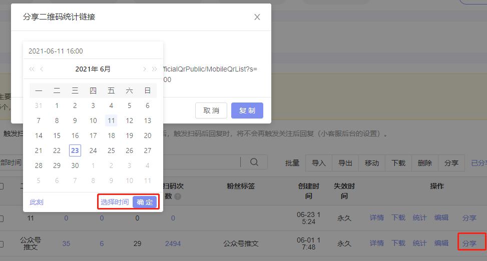 渠道二维码支持老用户不打标签,按时间段分享数据