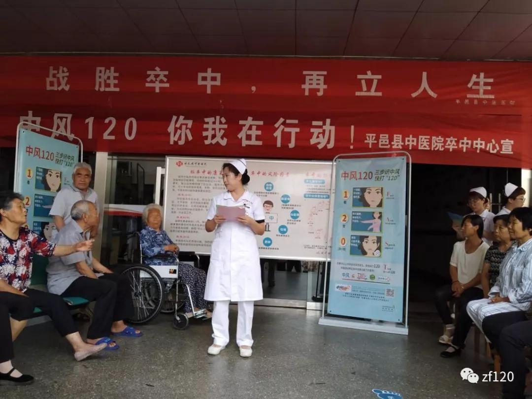 《中风120五周年》,山东省中风120特别行动组成果展