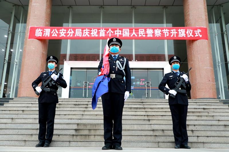 """【致敬•警察节】临渭公安分局举行首个""""中国人民警察节""""升警旗仪式"""