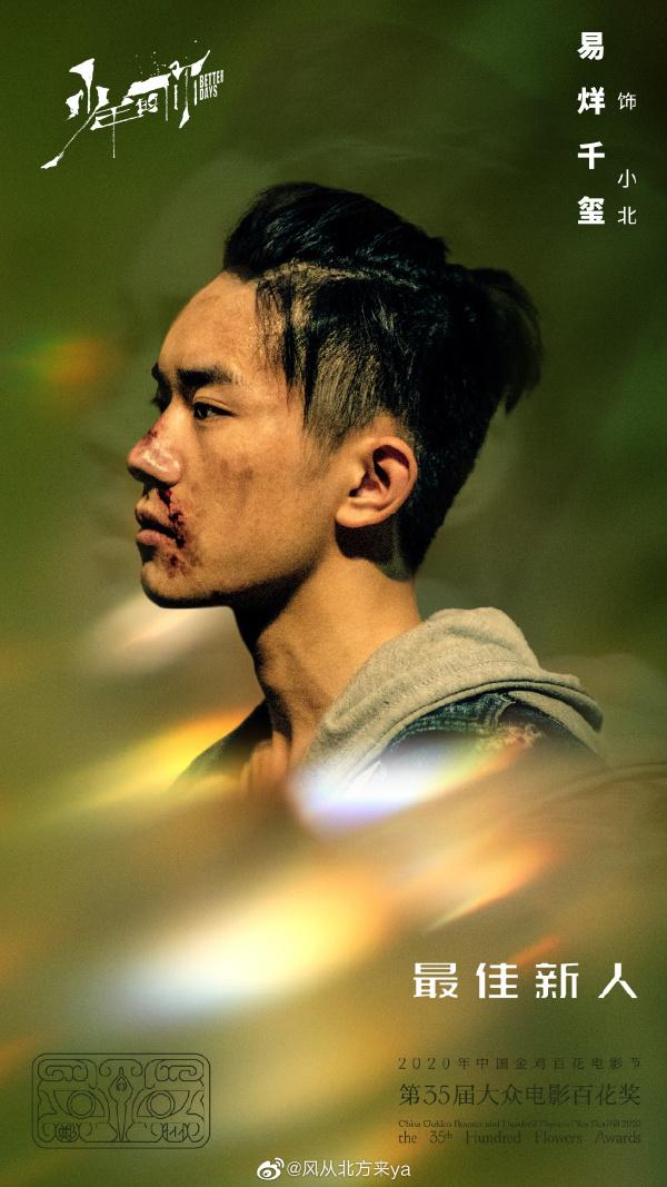 易烊千玺既是歌手也是演员