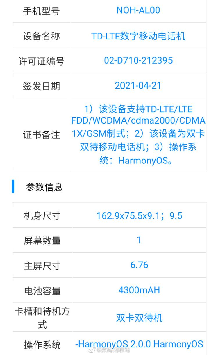 华为Mate40 Pro推出4G版本,仅支持4G,但预装首发鸿蒙OS系统