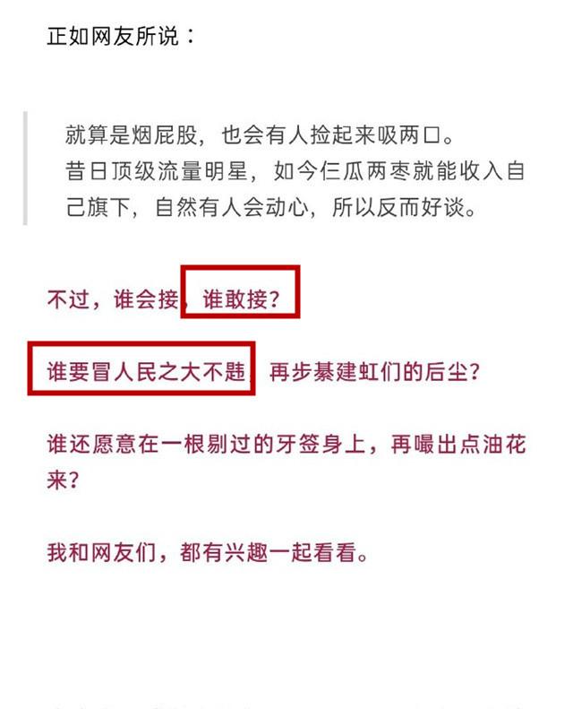 《人民日报》旗下媒体批评吴亦凡:无艺无德的偶像,不适合再露面