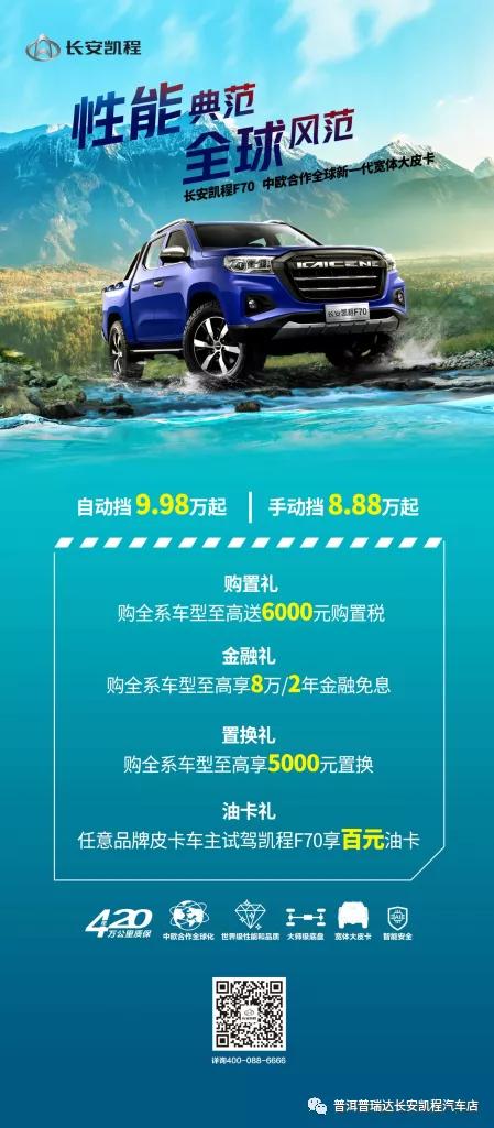云南睿安普洱大皮卡店皮卡中国行车展第三天