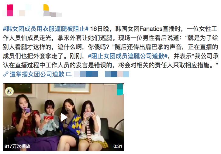 韩女团直播露腿险走光,工作人员帮遮挡却遭骂:就是为了给人看
