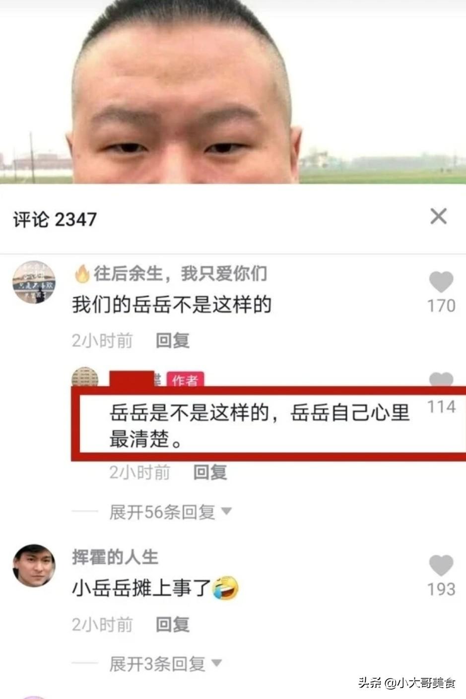 女子泪诉岳云鹏骗婚骗孕后续:否认蹭热度,迷惑操作再次被打脸