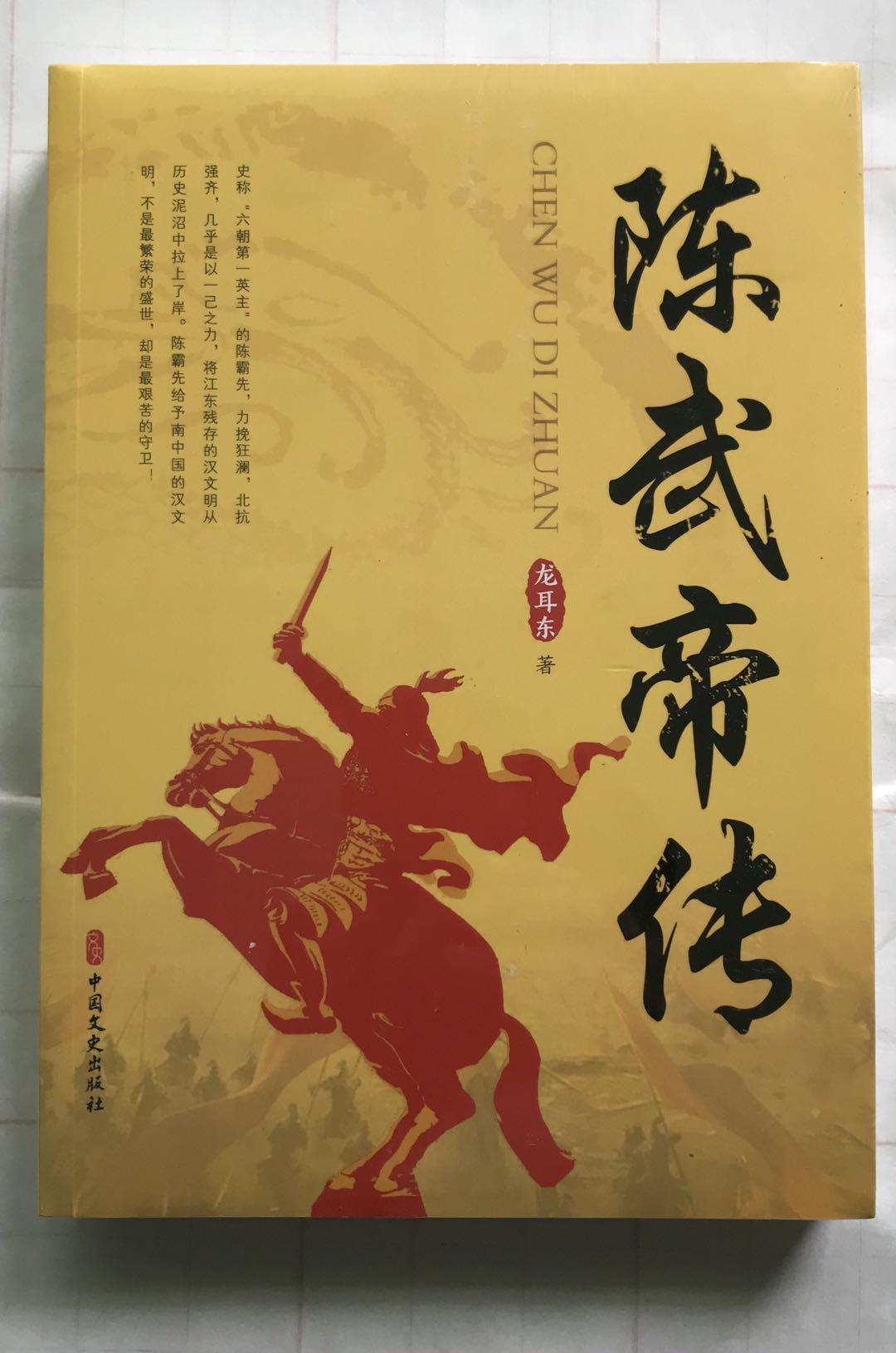陈霸先远洋跨海作战,创中国古代军史首次