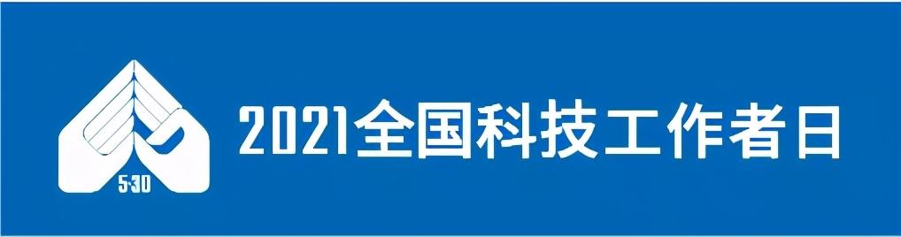 【協會動態】全國科技工作者日山東省物聯網協會與中國聯通山東分公司聯合開展科技工作者黨建座談活動