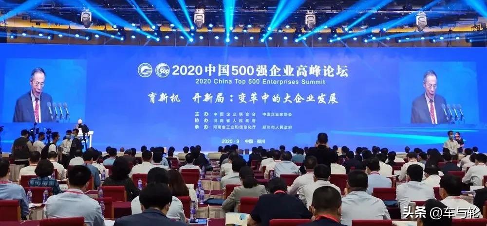 中国企业500强轮胎企业排行榜