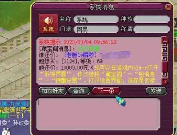 梦幻西游:老王估价翻车现场,看角色造型估价,结果遭搜索3000元