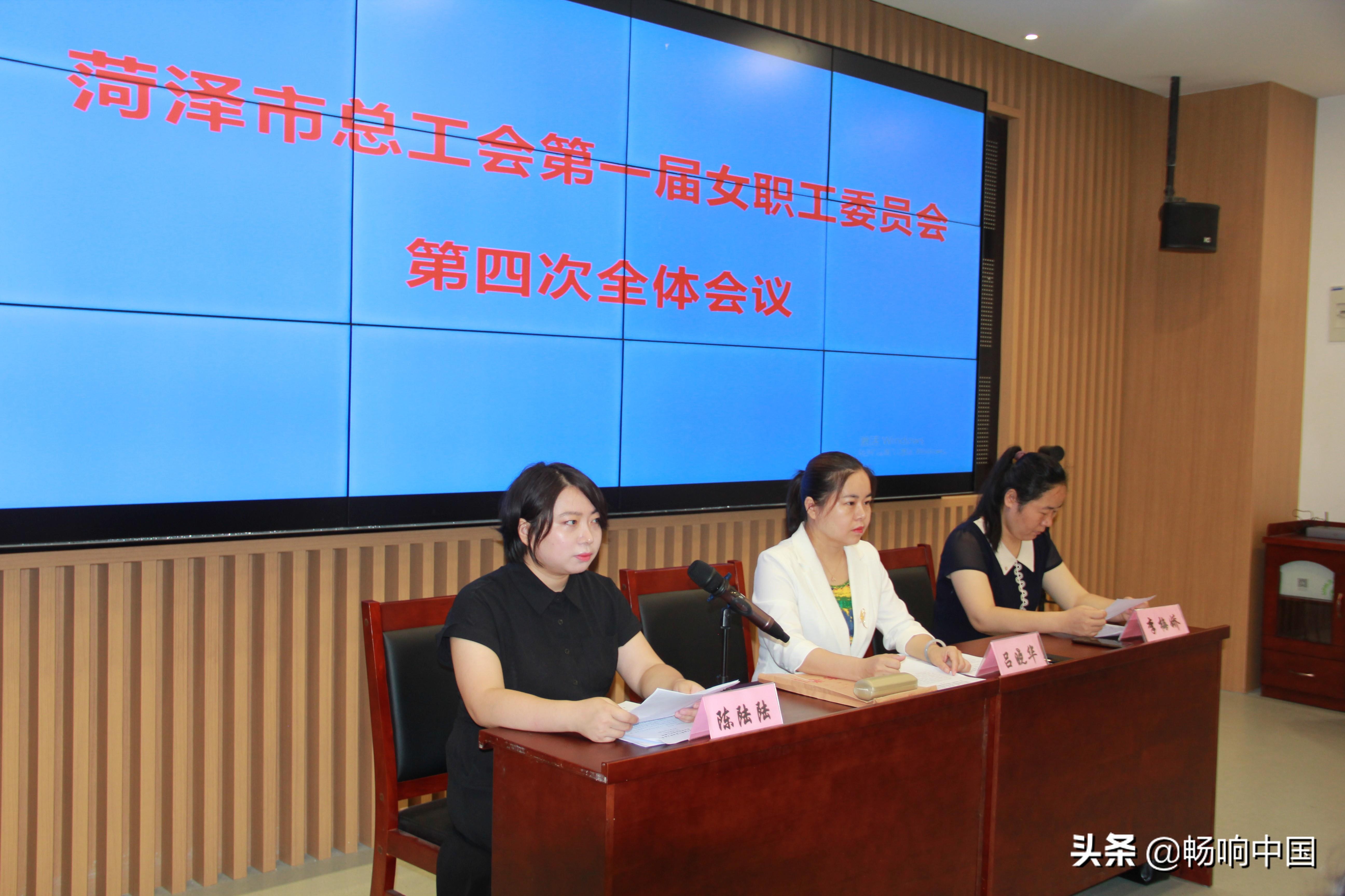 菏泽市总工会第一届女职工委员会第四次全体会议召开