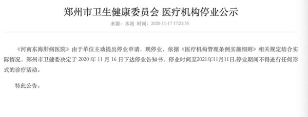 河南东海肝病医院被指利用干细胞生物治疗法欺骗患者