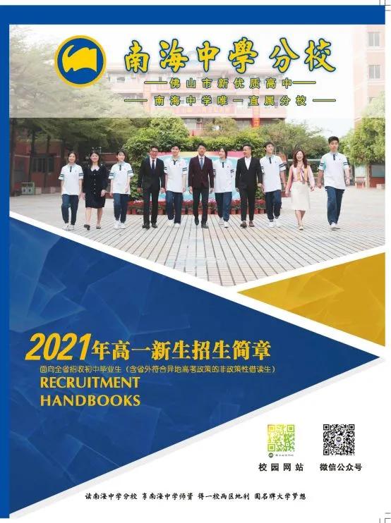 佛山南海中学分校2021年高一新生招生简章