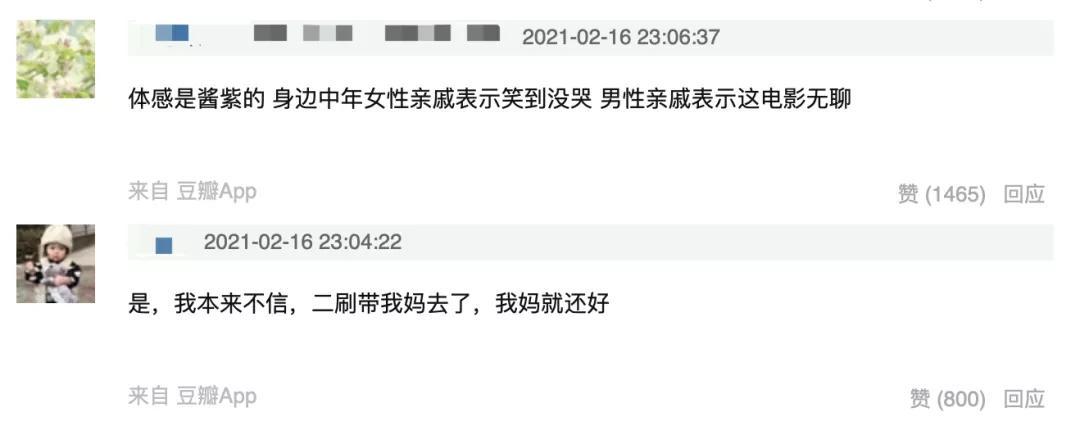 上映第十天 你好李焕英票房破39亿