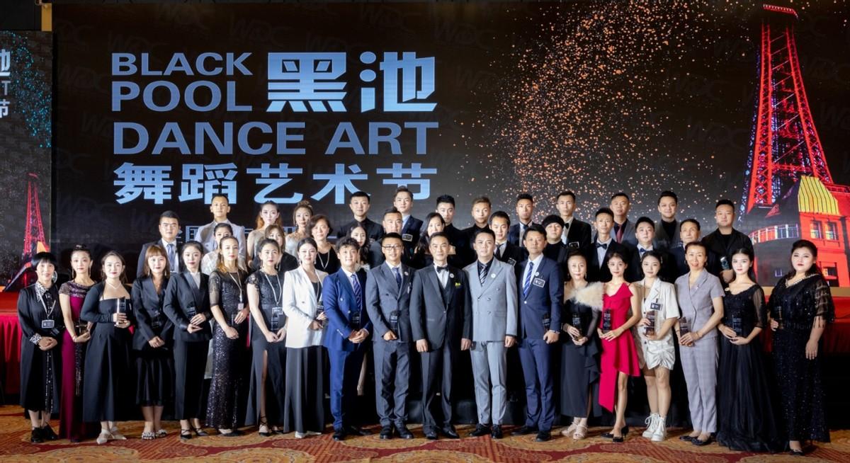 黑池舞蹈艺术节全国城市公开赛10月3日至4日在西安举行