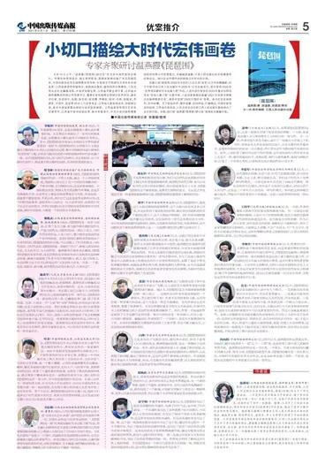 温燕霞《琵琶围》北京研讨会,专家们这么说(一)