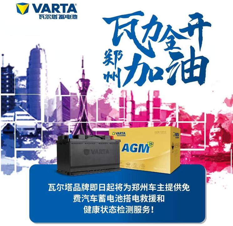 瓦力全开 郑州加油 瓦尔塔蓄电池为郑州车主提供免费搭电救援