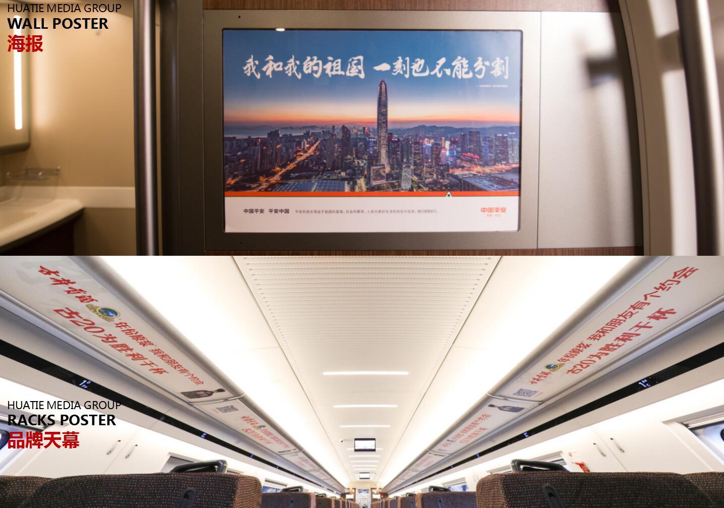 以復興號高鐵廣告投放為例,分析高鐵廣告怎么做?如何收費?