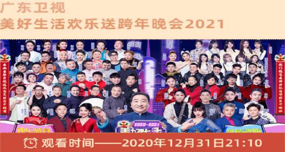 最新浙江广东江苏6台跨年晚会阵容!一文知晓!20再见21相见