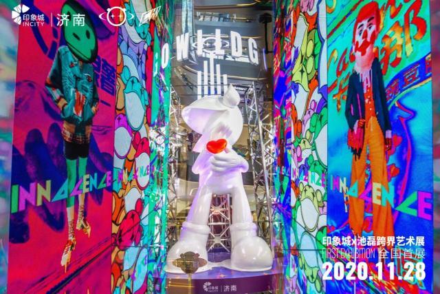 全国首展!济南印象城X池磊跨界艺术展刷屏济南