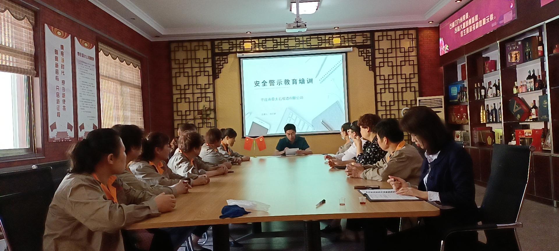 枣庄市亚太石榴酒有限公司开展安全警示教育培训