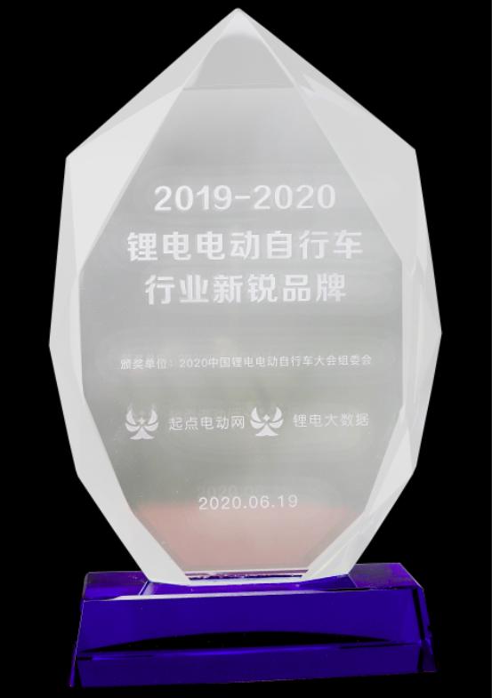 """喜讯!大行集团荣获2019-2020 锂电电动自行车行业""""新锐品牌"""""""